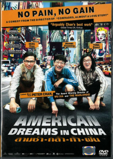 American Dreams in China สามตี๋ซ่า ท้ามะกัน (2013)