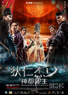 Young Detective Dee: Rise of the Sea Dragon ตี๋เหรินเจี๋ย ผจญกับดักเทพมังกร (2013)