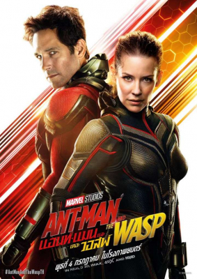Ant-Man 2 and the Wasp แอนท์-แมน 2 และ เดอะ วอสพ์ (2018)