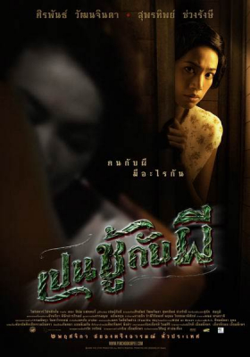 The Unseeable เปนชู้กับผี (2006)
