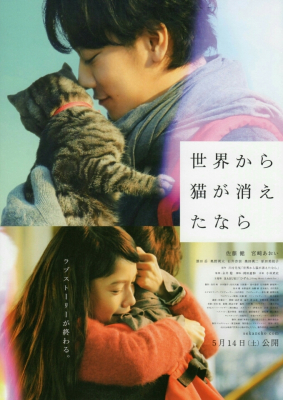 If Cats Disappeared from the World ถ้าแมวตัวนั้นหายไปจากโลกนี้ (2016)