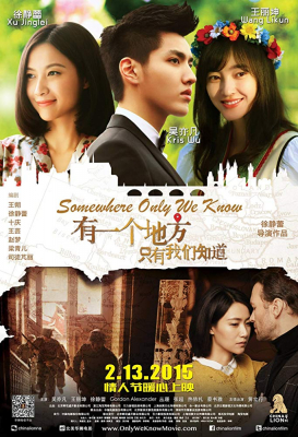 Somewhere Only We Know: ชวนคุณบินไปด้วยกัน (2015)