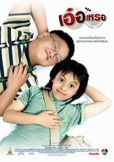 เอ๋อเหรอ Beautiful Wonderful Perfect (2005)