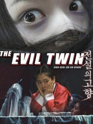 The Evil Twin แฝดผี (2007)
