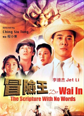 Dr. Wai in The Scripture With No Words ดร.ไว คนใหญ่สุดขอบฟ้า (1996)