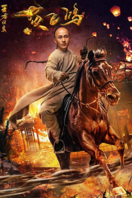 Return of Wong Fei Hung (2017) ซับไทย