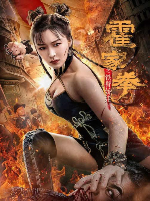 Huo Jiaquan: Girl With Iron Arms (2020) ซับไทย