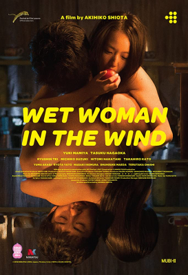 Wet Woman in the Wind (2016) ซับไทย