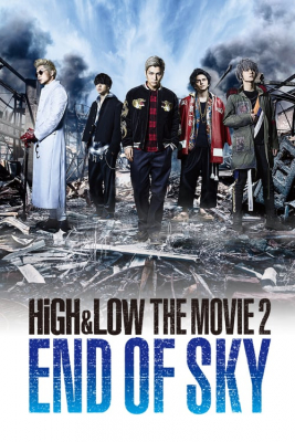 High & Low: The Movie 2 – End of Sky (2017) ซับไทย