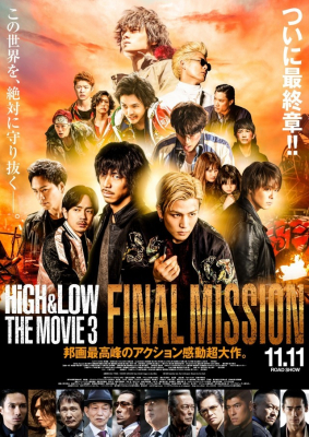 High & Low: The Movie 3 – Final Mission (2017) ซับไทย