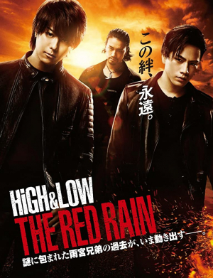 High & Low: The Red Rain (2016) ซับไทย