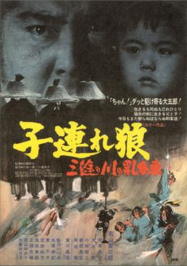 Lone Wolf and Cub: Baby Cart at the River Styx 2 ซามูไรพ่อลูกอ่อน 2 (1972)
