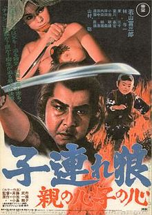Lone Wolf and Cub: Baby Cart in Peril 4 ซามูไรพ่อลูกอ่อน 4 (1972)