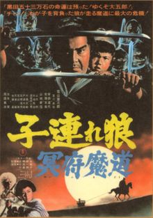 Lone Wolf and Cub: Baby Cart in the Land of Demons 5 ซามูไรพ่อลูกอ่อน 5 (1973)