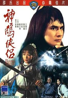 The Brave Archer and His Mate 4 มังกรหยก 4 (1982)