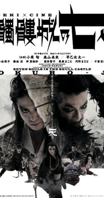 Seven Souls in the Skull Castle (2013) ซับไทย